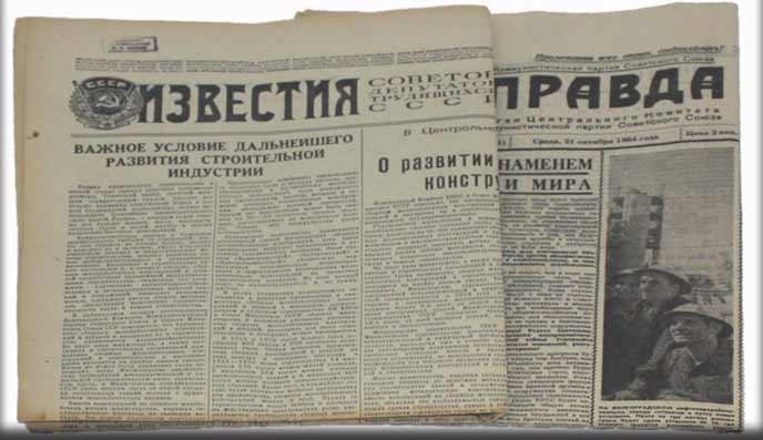 Старая газета «Известия»